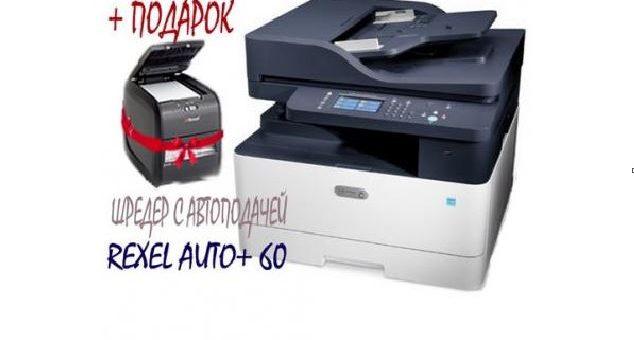 МФУ Xerox Versalink 1025DNA + Подарок