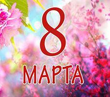 С НАСТУПАЮЩИМ ПРАЗДНИКОМ 8 МАРТА!