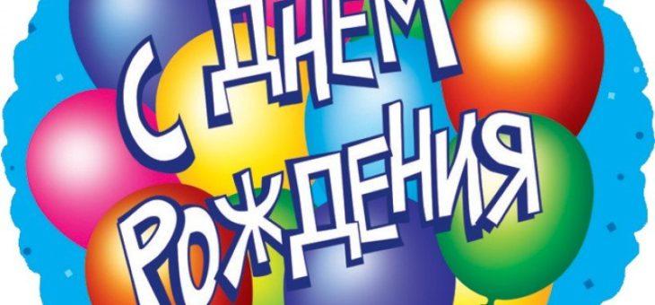 С днем рождения Техцентр-Алматы!